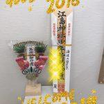 初詣に江島神社へ!私の女神、弁天様にご挨拶♩