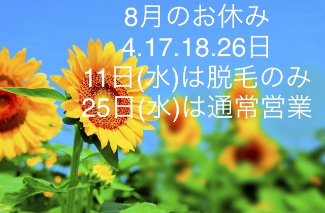 8月のお休み☆