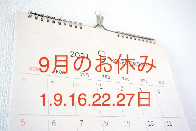9月のお休み☆